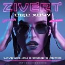 Zivert - Еще хочу (Lavrushkin Eddie G Radio mix)