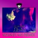 Леша Свик - Дым (Monkey MO Remix)