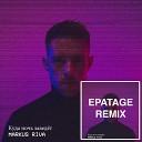 Markus Riva - Куда Ночь Заведет Epatage Remix
