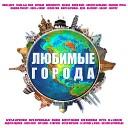 Пара Нормальных - По Улицам Москвы