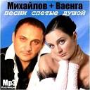 Стас Михайлов - Если бы не ты Live