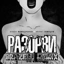 Бабек Мамедрзаев & Мурат Гамидов - Разорви (Brazell Remix)