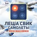 Лша Свик - Самолеты RICH MAX Radio Remix