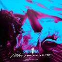 GRIVINA - Твоя ненормальная (Dj Safiter remix)