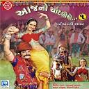 Vana Bharvad - Mathurama Vagi Morli