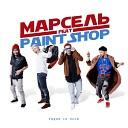 Марсель feat. Paint Shop - Рядом со мной