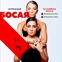 #2Маши - Босая (Dj Jurbas Remix)