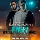 Элвин Грэй & Бабек Мамедрзаев - Я Рабби (Brazell Remix)( music electro)