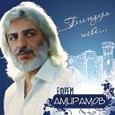Ефрем Амирамов - Дилемма