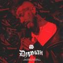 Ганвест - Дурман Dobrynin Radio Edit