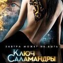 FIKE JAMBAZI - Мой день Саундтрек из фильма Ключ Саламандры
