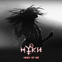 Нуки - Army Of Me (Björk Cover)