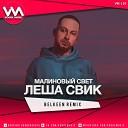 Леша Свик - Малиновый Свет (Belkeen Radio Remix)