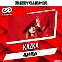 KAZKA - Дива (Buzzy Radio Edit)