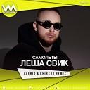 Леша Свик - Самолеты Averio x Chirkov Radio Remix
