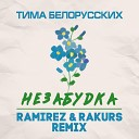 Тима Белорусских - Незабудка (Ramirez & Rakurs Radio Edit)