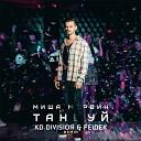 Миша Марвин - Танцуй (KD Division & Feidek Radio edit)