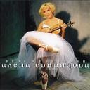 Алена Свиридова - Одинокая гармонь