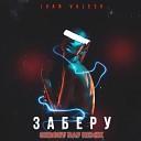 IVAN VALEEV - Заберу (Sergey Raf Remix)