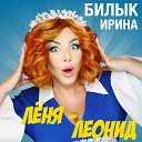 Леня, Леонид