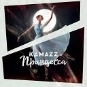 Kamazz - Принцесса