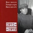 Все песни Владимира Высоцкого