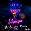 Клубные Миксы на Русских Исполнителей - Маракуйя DJ Temoff Remix