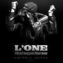 LONE - Все Танцуют Локтями ( Dmitriy 5Star Remix)