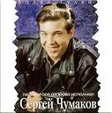 Сергей Чумаков - На Четвертом Этаже Remix