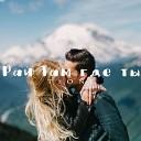 Рай там где ты