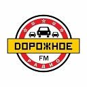 Хиты Дорожного радио
