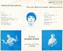 Елена Камбурова - 06 Песня о Чарли Чаплине
