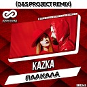 Kazka - Плакала D S Project Radio Edit