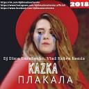 Kazka  - Плакала (Dj Dima Danchenko & Vlad Kobra Remix 2018)