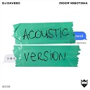 DJ Daveed Люся Чеботина - Забери меня домой Acoustic version