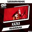 Kazka - Плакала Leo Burn Radio Edit