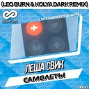 Леша Свик - Самолеты (Leo Burn & Kolya Dark Radio Edit)