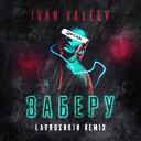 Ivan Valeev - Заберу \(Lavrushkin Radio Mix\)