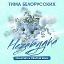 Тима Белорусских - Незабудка \(Tolkachev \& Stracher Radio Remix\)