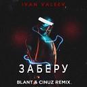 Ivan Valeev - Заберу (Blant & Cinuz Radio Remix)