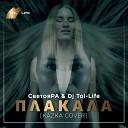 СветояРА & Dj Tol-Life - Плакала (Kazka Cover Radio edit)