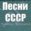 Эльмира Жерздева - Караван