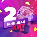 Большая 20-ка ХИТ FM