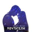 Mekhman, Леша Свик - Мечтатели