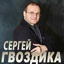 Сергей Гвоздика - Я люблю твои нежные руки