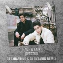 Rauf & Faik - Детст о (Tarantino & Dyxanin Radio Remix) СВЕЖАЯ МУЗЫКА