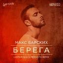Lavrushkin & Mephisto - Zivert - Life (Lavrushkin & Mephisto Remix)