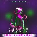 Музыка В Машину 2019 - Ivan Valeev - Заберу (Rakurs & Ramirez Remix) (Original Mix)