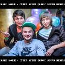 Макс Корж - Супер Агент Magic Sound Remix