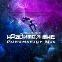Нравится Мне (Ponomariov Mix)